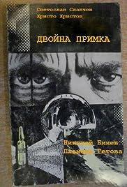 Dvoyna primka Poster