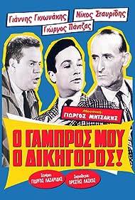Giannis Gionakis, Giorgos Pantzas, and Nikos Stavridis in O gabros mou, o dikigoros! (1962)
