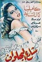 Shari al-bahlawan