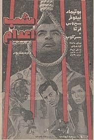 Shabe edam (1970)