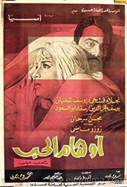 Awham Alhoub Poster
