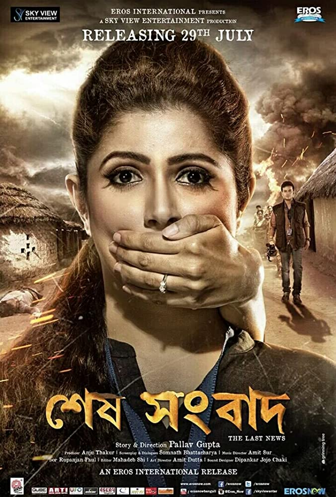 Sesh Sangbad 2020 Bengali Movie 720p HDRip 700MB x264 MKV