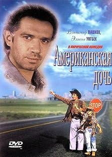 Amerikanskaya doch (1995)