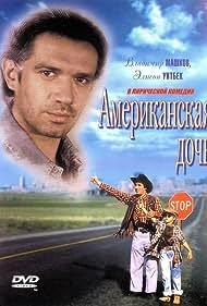 Vladimir Mashkov in Amerikanskaya doch (1995)