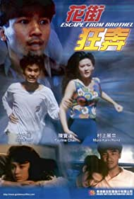 Fa gai kwong ban (1992)