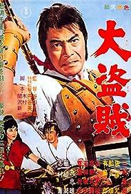 Dai tozoku (1965) Poster - Movie Forum, Cast, Reviews
