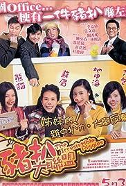 Zhu ba da lian meng Poster