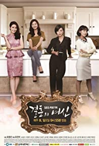 Primary photo for Goddess of Marriage