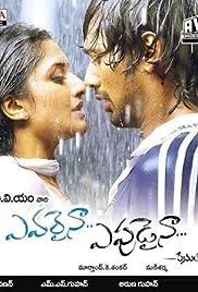 Evaraina Eppudaina Poster