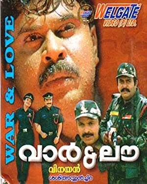 Vijayaraghavan War & Love Movie