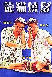 Long mao shao xu Poster