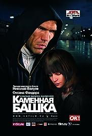 Kamennaya bashka online dating