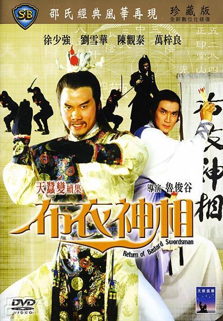 Bu yi shen xiang (1984)