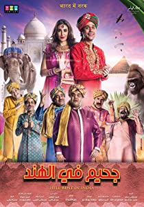 Gahim Fel Hend full movie hd 720p free download