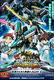Transformable Shinkansen Robot Shinkalion Movie: The Mythically Fast ALFA-X that Comes from the Future (2019)