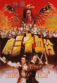 Leng xue shi san ying Poster