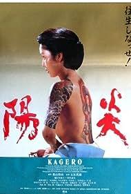Kagerô (1991)