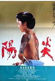 Kagerô Poster