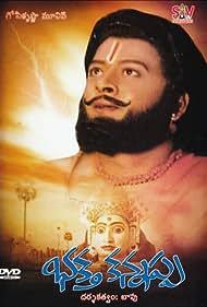 Bhakta Kannappa (1976)