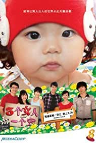 Precious Babes (2010)