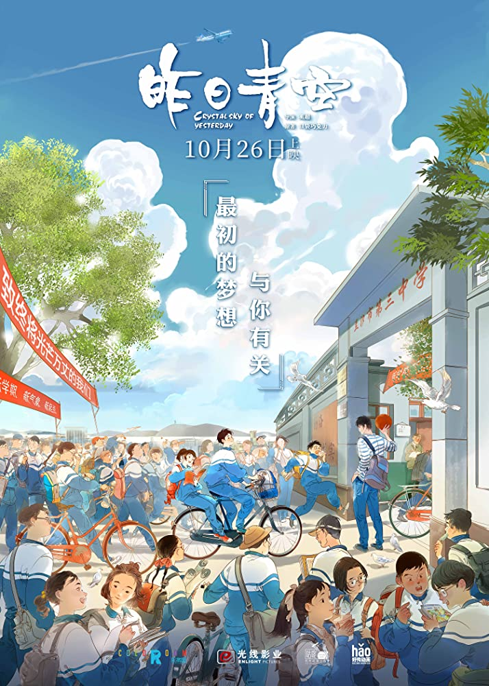 Crystal Sky of Yesterday (Zuo Ri Qing Kong) (2018)