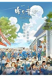 Zuo ri qing kong