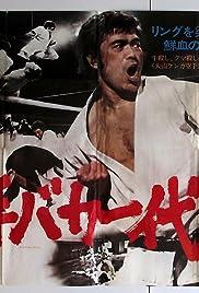 Karate baka ichidai Poster