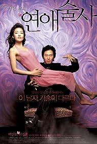 Yeonae-sulsa (2005)