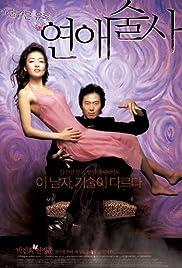 Yeonae-sulsa Poster