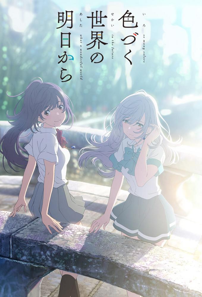 [Anime] Irozuku sekai no ashita kara MV5BNGQ4NjhhNDYtNTk5YS00MDAwLWFlYTAtNGY5ZjdmOGI0OTc3XkEyXkFqcGdeQXVyMzI2Mjc1NjQ@._V1_