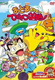 Pokémon: Gotta Dance!! Poster