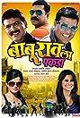 Baburao La Pakda (2012) Poster