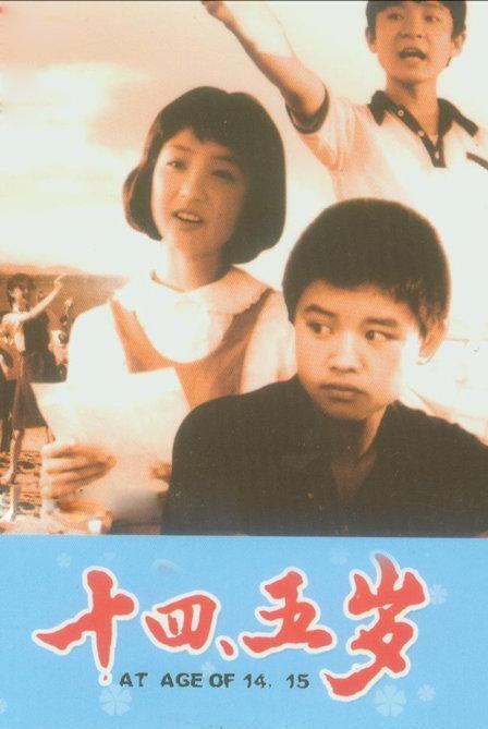 Shi si wu sui ((1984))
