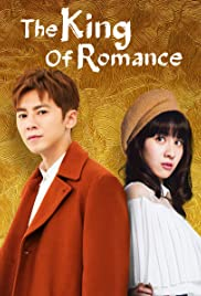 The King of Romance Poster