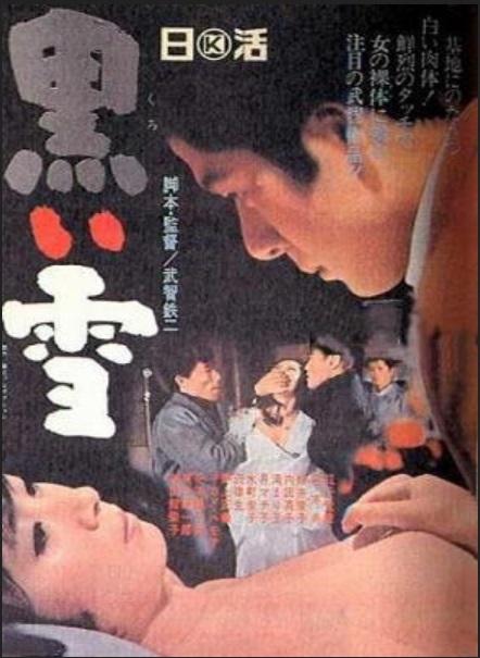 Kuroi yuki (1965)