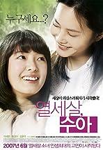 Yeol-se-sal soo-ah