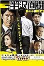 Hanzawa Naoki (2013) Poster