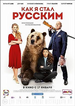 Kak ya stal russkim (2019)