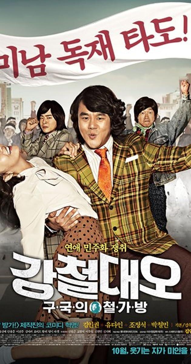 Image Kangchul Dae-Oh: Kugukui Chulgabang