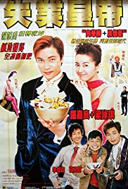 Sat yip wong dai Poster
