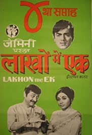 Lakhon Me Ek 1971 Hindi Movie AMZN WebRip 400mb 480p 1.3GB 720p 4GB 11GB 1080p