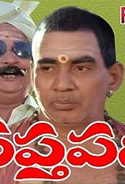 Saptapadhi Poster
