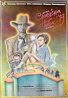 Happy New Year (1986)