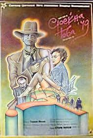 Srecna nova '49 (1986)