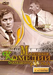 English movie dvdrip free download Malenkie komedii bolshogo doma Soviet Union [2048x2048]