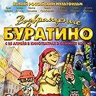 Vozvrashchenie Buratino (2013)
