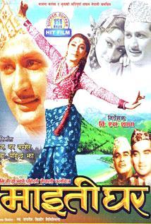 Maitighar (1966)