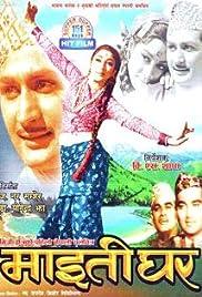 Maitighar Poster