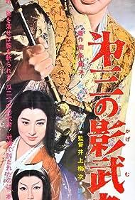 Daisan no kagemusha (1963)