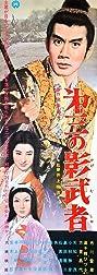 Daisan no kagemusha (1963) Poster